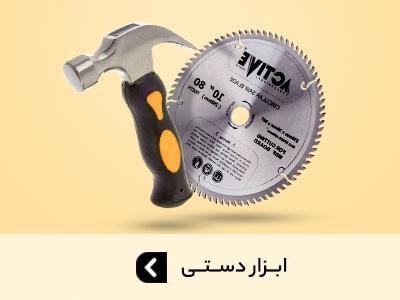 ابزارهای دستی